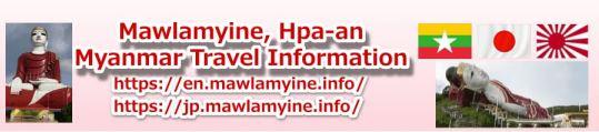 モーラミャイン mawlamyine 旅行 観光 情報 Myanmar Travel Information