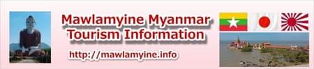 パ・アン パアン Hpa-an Pa-an ミャンマー 旅行 観光 情報 Myanmar Travel Information