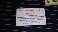Red Star レッドスター レストラン restaurant カフェ cafe Inle Lake インレー湖