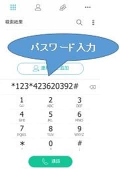 ミャンマー 携帯電話 スマートフォン SIMカード プリペイドカード トップアップの方法