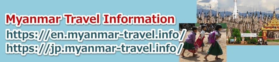 ミャンマー旅行観光情報 日本語版