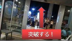 ヤンゴン国際空港 タクシー ボッタクリ 注意 ミャンマー 旅行 観光 情報 Myanmar Travel Information rip-off Yangon International airport taxi attention