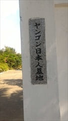 ヤンゴン日本人墓地 yangon セメタリー 参拝 Japanese Cemetery ミャンマー 旅行 観光 情報 おすすめ Myanmar Travel Information